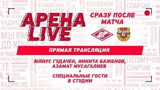 АРЕНА LIVE! «Спартак» — «Арсенал»
