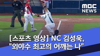 """[스포츠 영상] NC 김성욱, """"외야수 최고의 어깨는 나"""" (2020.07.04/뉴스데스크/MBC)"""