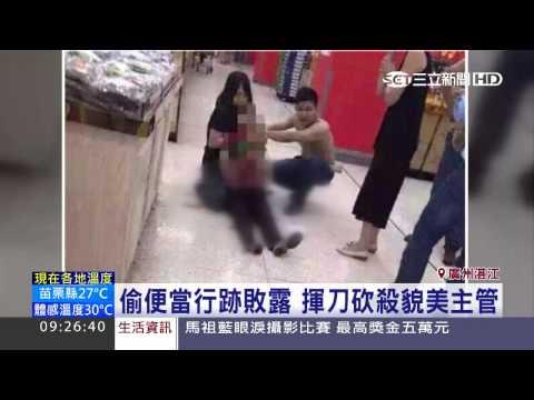 廣州賣場濺血! 美女主管慘遭割喉亡 三立新聞台