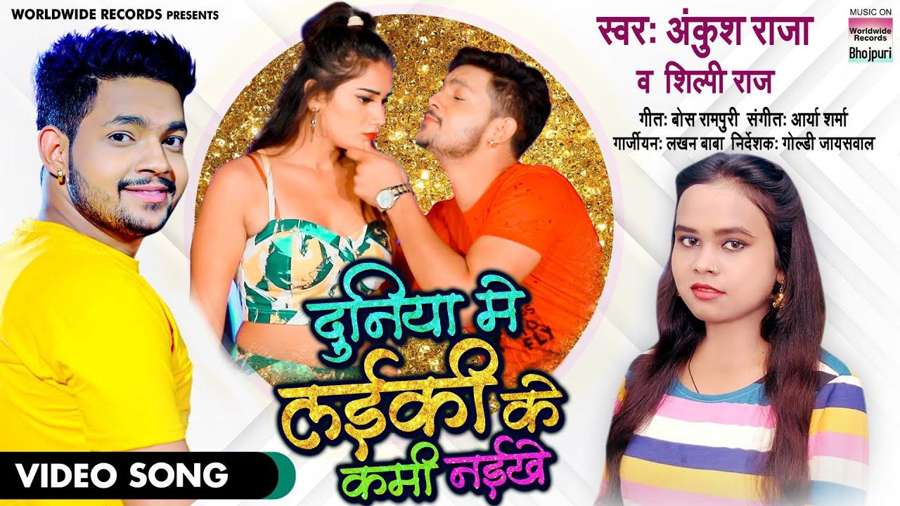 #VIDEO Duniya Me Laiki Ke Kami Naikhe #Ankush Raja | #Shilpi Raj | Bhojpuri Superhit Video Song 2021