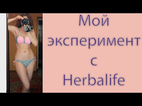 Гербалайф для похудения - отзывы? Свекровь купила всей