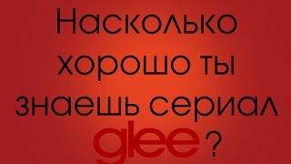 Насколько хорошо ты знаешь сериал Glee/Хор?