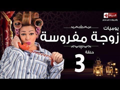 مسلسل يوميات زوجة مفروسة اوى - الحلقة الثالثة بطولة داليا البحيرى - Yawmiyat Zoga Mafrosa Awy