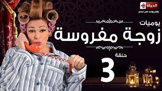 مسلسل يوميات زوجة مفروسة أوى   Yawmiyat Zoga Mafrosa Awy - يوميات زوجة مفروسة اوى ج1 - الحلقة 03