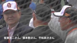 【プロ野球】沖縄キャンプ 2015 久しぶりの板東英二さんと平松政次さん