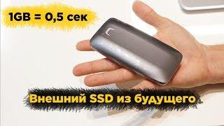 Гиг за 0,5 секунды — самый быстрый внешний SSD [MUST HAVE]