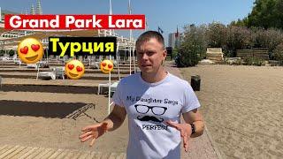 Недорогой отель в Анталии Grand Park Lara.Турция после карантина!Шикарный пляж в элитном месте Лары