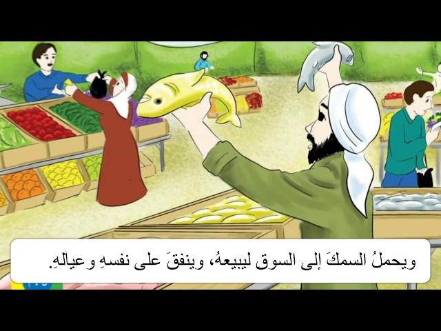 قصة( لينا والبحر) .... قصة الصياد .