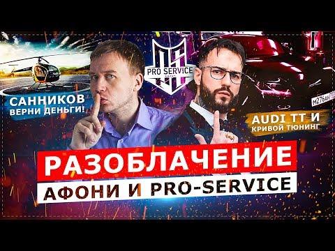 РАЗОБЛАЧЕНИЕ АФОНИ и PRO-SERVICE / САННИКОВ ВЕРНИ ДЕНЬГИ!