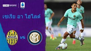 เวโรน่า 2-2 อินเตอร์ มิลาน | เซเรีย อา ไฮไลต์ Serie A 19/20