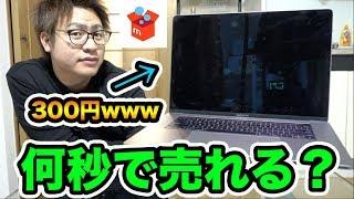 【検証】20万超えの最新MacBookPro15インチをメルカリで300円で売ったら何秒で売れるのか?