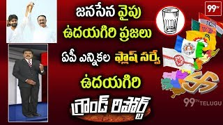 AP Political Ground Report On Udayagiri Constituency   Promo   99TV Telugu