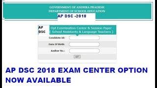AP DSC 2018 SELECT EXAM CENTER OPTION
