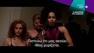Ο ΔΙΚΗΓΟΡΟΣ ΤΟΥ ΔΙΑΒΟΛΟΥ (THE DEVIL'S ADVOCATE)  - Trailer