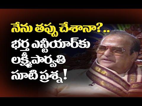 Laxmi Parvathy Strikes NTR With Straight Question - NTR Dharmapeetham