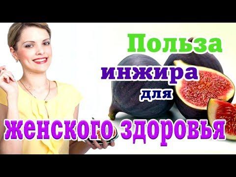 ➤ Польза инжира для женского здоровья ➤