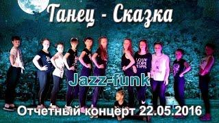 Jazz funk - 1 год обучения,