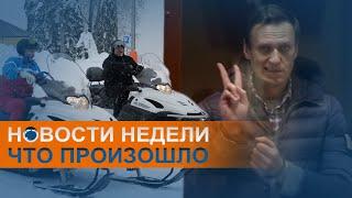 Навального этапировали,  новые санкции и пытки в колониях России: коротко о событиях недели