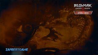 The Witcher 3 - Кровь и Вино. Геральт защитник животных #14 ● Gameplay ● Walkthrough ● PC