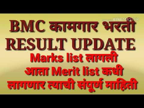 BMC कामगार भरती Result update
