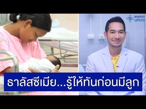 โรคธาลัสซีเมีย ทำร้าย...ลูกในครรภ์   พบหมอมหิดล [by Mahidol Channel]
