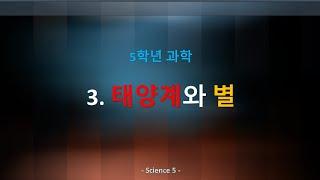 5학년 과학 3단원 태…