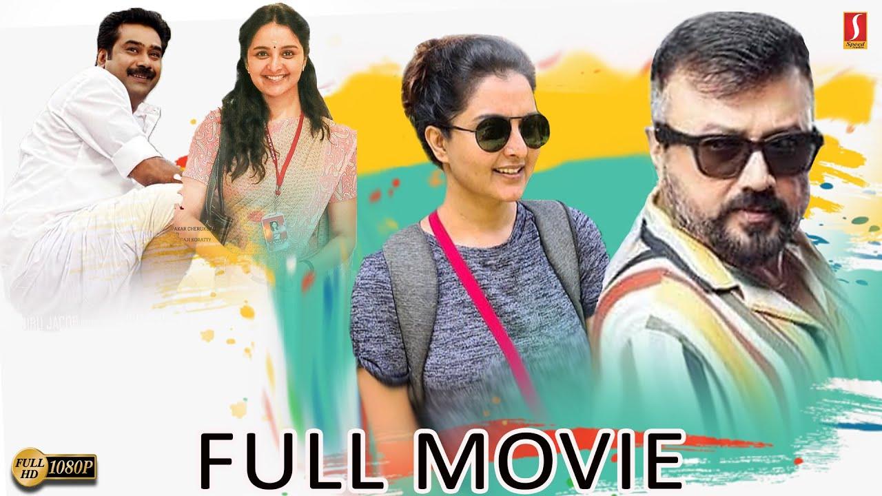 New Released Malayalam Full Movie 2020| Jayaram Biju Menon Manju Warrier Malayalam Movie | New Hit