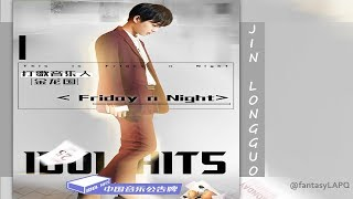 "IDOL HITS :  JIN LONGGUO 金龙国- "" Friday n Night "" ( Stage performance Ver. )"
