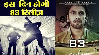 Download Video Ranveer Singh's 83 release date announces by Makers | FilmiBeat MP3 3GP MP4