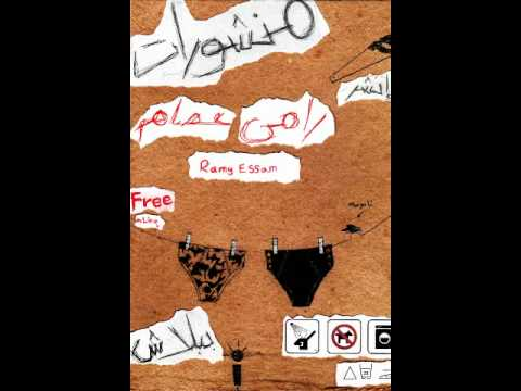Ramy Essam - Ana Al Shaheed / رامى...