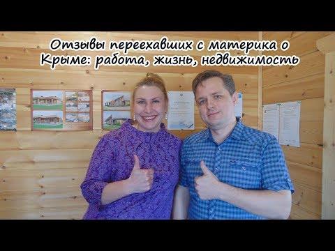 В Крым на ПМЖ: отзывы переехавших с материка о Крыме
