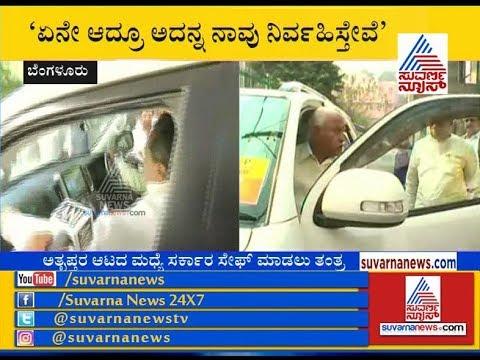 Siddaramaiah Denies To React Media On Operation Kamala