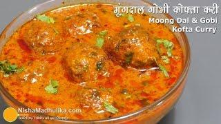Kofta curry recipe   मूंगदाल और गोभी के नर्म मुलायम कोफ्ते की करी । Curry with kofta banane ki vidhi
