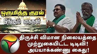 TTV Dhinakaran, Ayyakannu Sieges Trichy Airport | Demanding Cauvery Management Board | Live Report