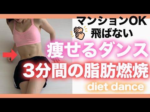 【3分で全身痩せ】痩せるダンスで脂肪燃焼//簡単クラップ♪