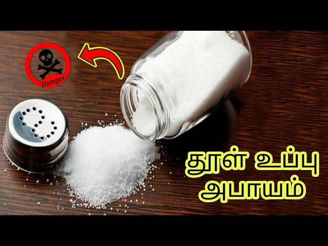 Salt தூள் உப்பின் அபாயம் | கல் உப்பின் பயன்கள்