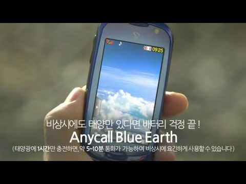 Samsung Anycall GT-S7550 Blue Earth Commercial