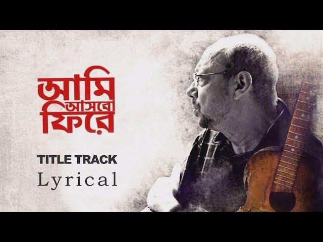 আমি আসবো ফিরে   Ami Ashbo Phirey   Title Track   Anjan Dutt   Neel Dutt   Lyrical