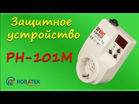 РН-101М - обзор устройства защиты