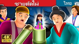 ชายตัดไผ่ | นิทานก่อนนอน | Thai Fairy Tales