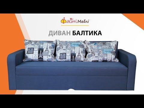 Диван Балтика   Amely