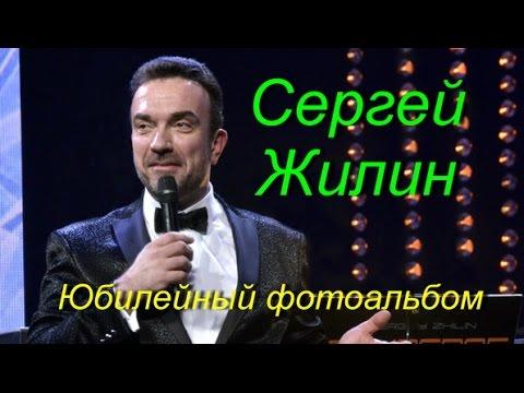 Сергей Жилин- Юбилейный фотоальбом