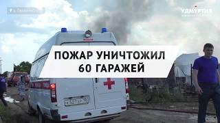 Пожар в селе Первомайский близ Ижевска