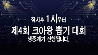 [BNB] 제4회 크아왕 뽑기 대회 LIVE
