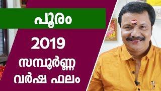 പൂരം 2019 സന്പൂർണ്ണ വർഷഫലം | Asia Live TV | Pooram 2019 Varshaphalam | Malayalam Astrology