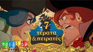 Τέρατα & Πειρατές - παιδική σειρά -- επεισόδιο 07 | Terata & Peirates - paidiki seira