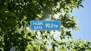 Хорошее место от Радио Дача!