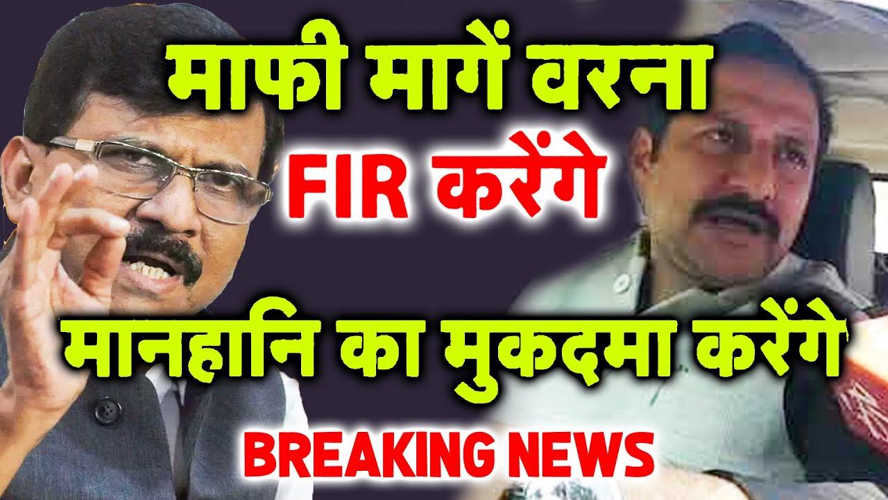 Breaking News: Shivsena Ke Sanjay Raut Maafi Mange Nahi To Case Kar Denge - Sushant Ke Bhai Neeraj