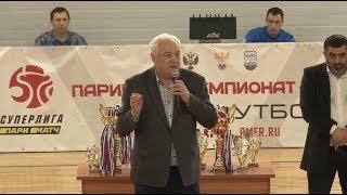 13 02 20 Награждение победителей и призеров МИНИ ФУТБОЛ В ШКОЛУ