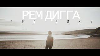 Рем Дигга - Про Вику (Unofficial clip 2018)